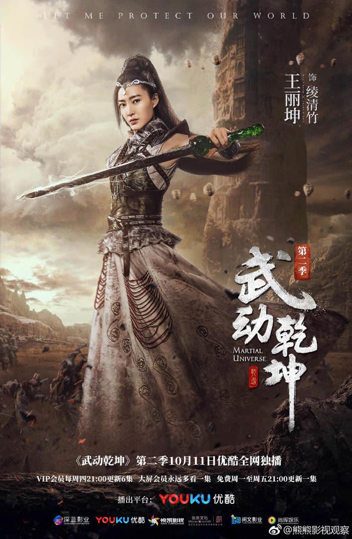 Wang Likun | 王丽坤 | 왕리쿤 | 왕려곤