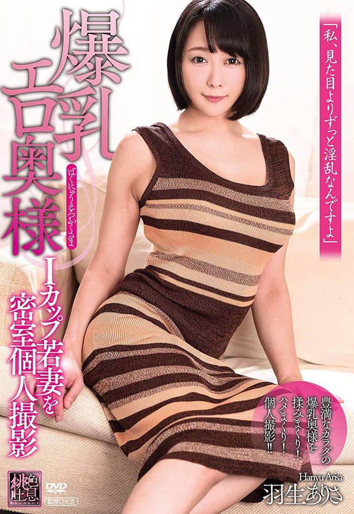 Arisa Hanyu(Hinata Komine) | 羽生ありさ(小峰ひなた) | はにゅう ありさ(こみねひなた) | 하뉴 아리사(코미네 히나타)