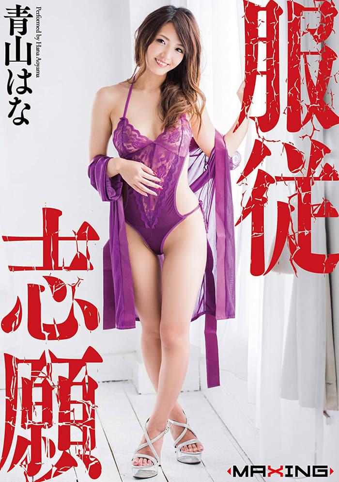 Hana Aoyama | 青山はな | あおやま はな | 아오야마 하나