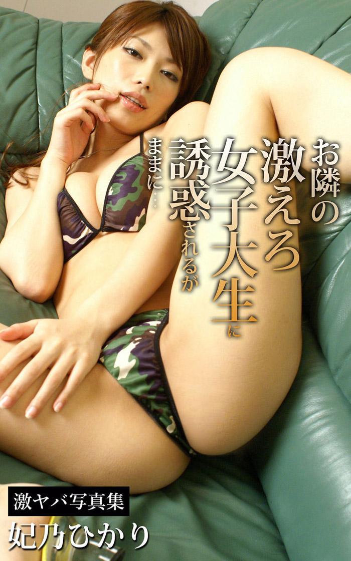 Hikara Hino | 妃乃ひかり | ひの ひかり | 히노 히카리