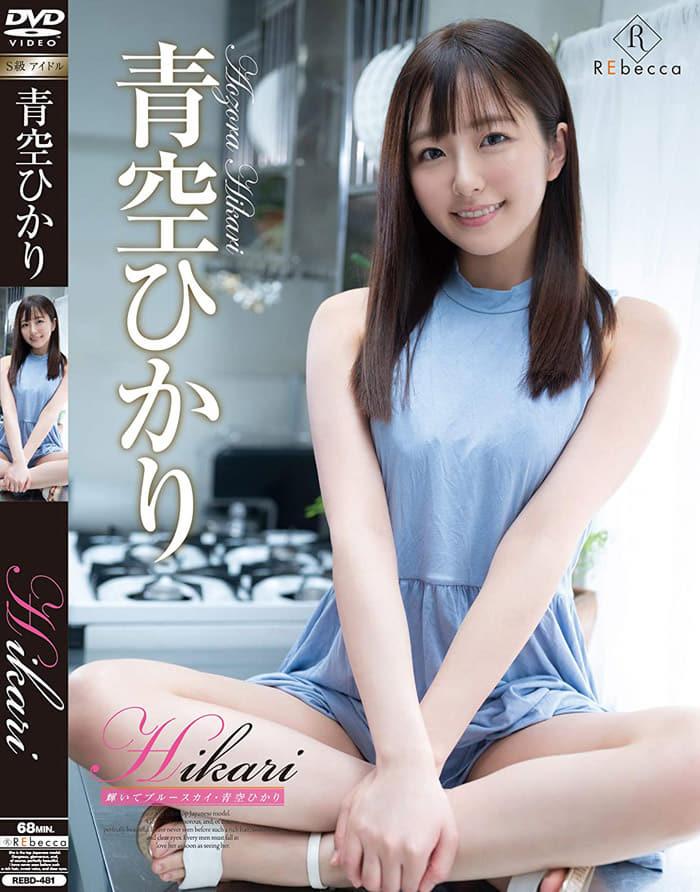 Hikari Aozora | 青空ひかり | あおぞら ひかり | 아오조라 히카리