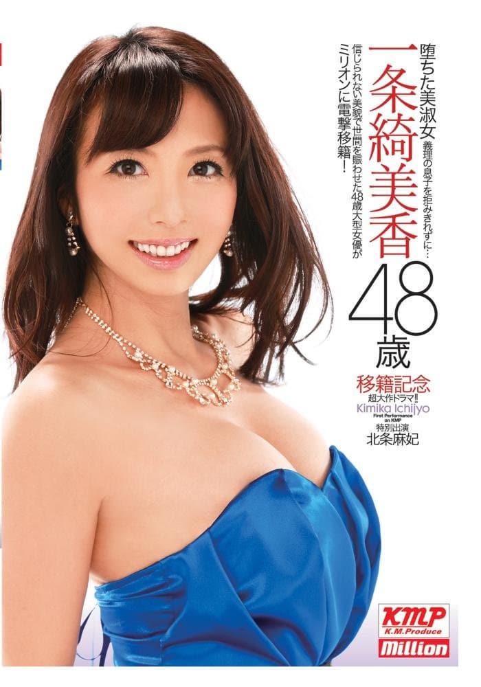 Kimika Itizyou | 一条綺美香 | いちじょう きみか | 이치조 키미카