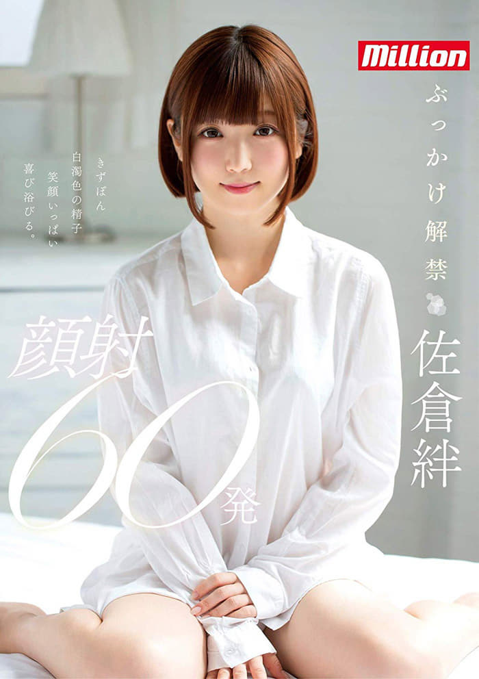 Kizuna Sakura | 佐倉絆 | さくら きずな | 사쿠라 키즈나