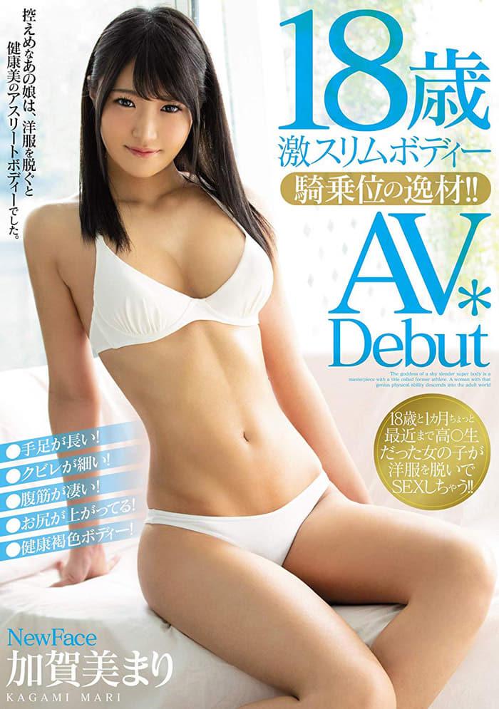 Mari Kagami | 加賀美まり | かがみまり | 카가미 마리
