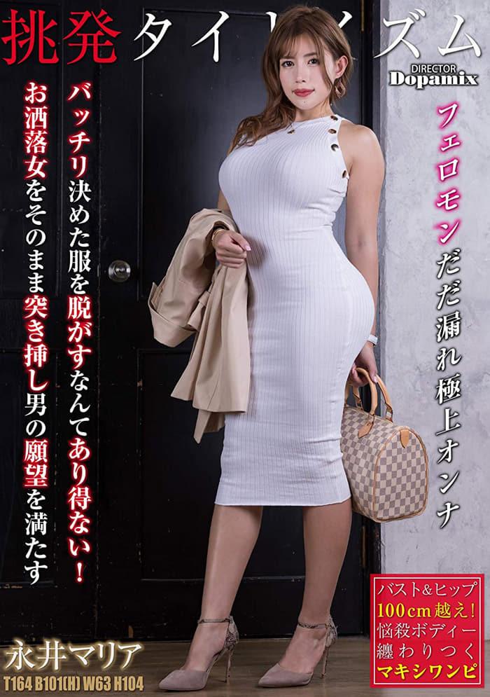 Maria Nagai | 永井マリア | ながいまりあ | 나가이 마리아