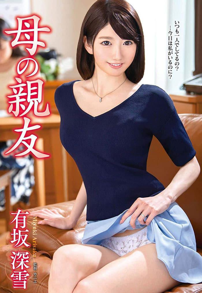 Miyuki Arisaka | 有坂深雪 | ありさか みゆき | 아리사카 미유키