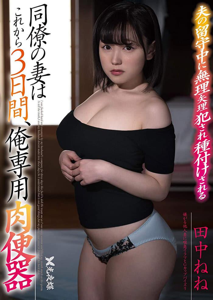Nene Tanaka | 田中ねね | たなかねね | 타나카 네네