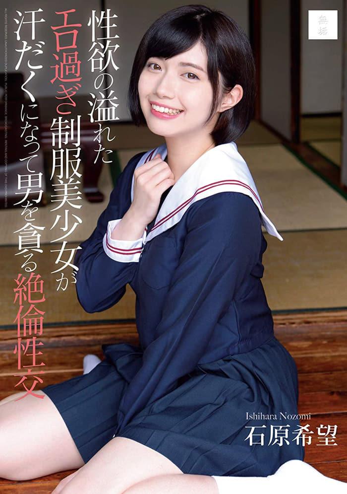 Nozomi Ishihara | 石原希望 | いしはら のぞみ | 이시하라 노조미