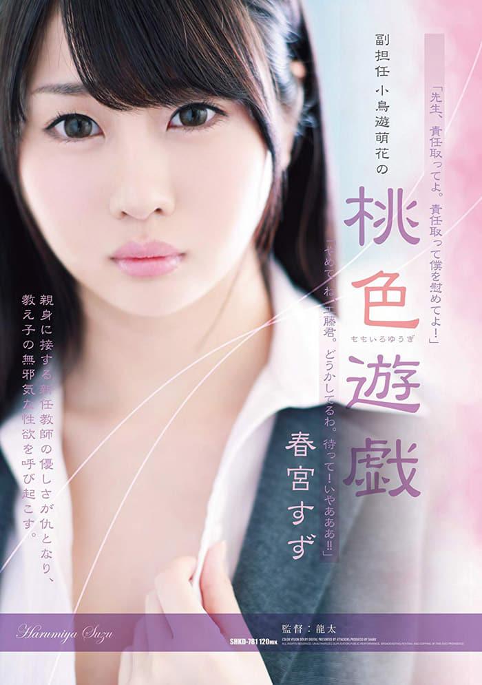Suzu Harumiya | 春宮すず | はるみや すず | 하루미야 스즈