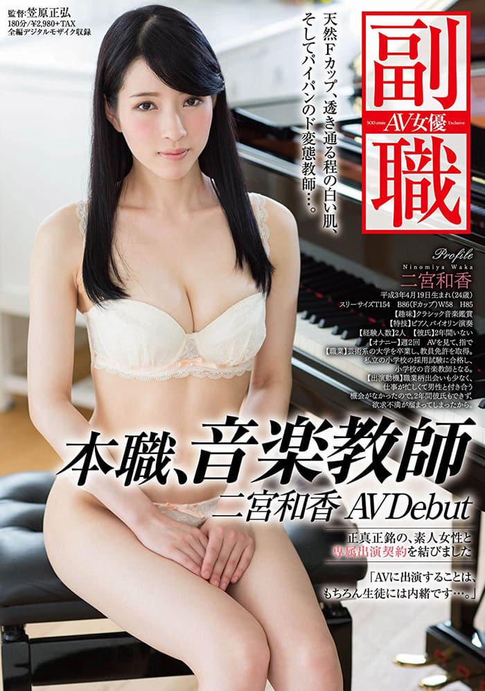 Waka Ninomiya | 二宮和香 | にのみや わか | 니노미야 와카