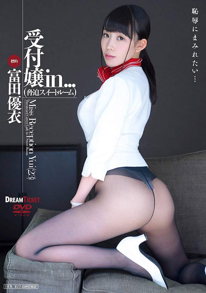 Yui Tomita | 富田優衣 | とみた ゆい | 토미타 유이
