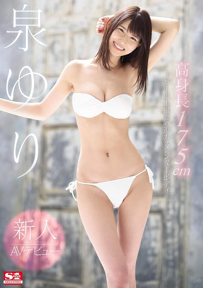 Yuri Izumi(Shiiba Ema) | 泉ゆり(椎葉えま) | いずみゆり(しいばえま) | 이즈미 유리(시이바 에마)