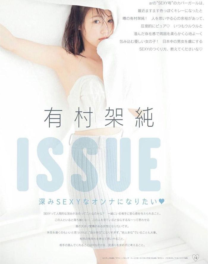 Kasumi Arimura | 有村架純 | ありむらかすみ | 아리무라 카스미