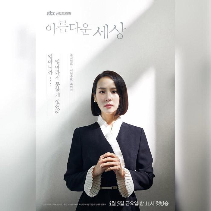 Cho YeoJeong   曺汝貞   조여정