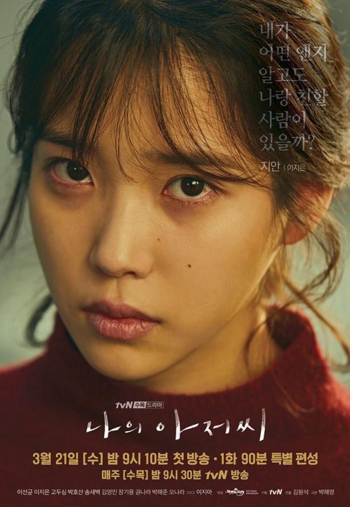 IU / Lee Ji-eun | 李知恩 | 아이유 / 이지은