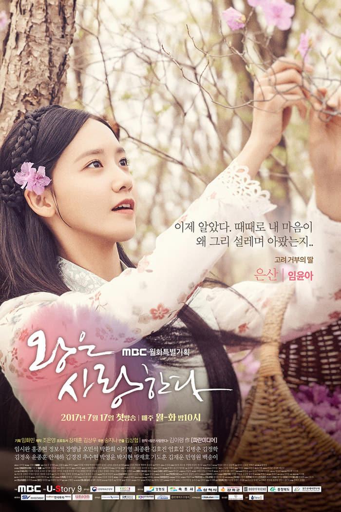 Lim YoonA | 林允儿 | 임윤아