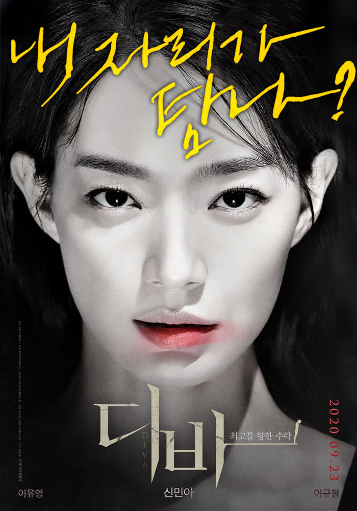 Shin MinA   申敏儿   신민아